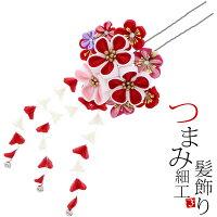 振袖 髪飾り「赤色系のつまみのお花」つまみ細工かんざし