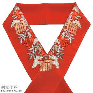 刺繍半衿「赤色 松と南天、源氏香」シルフィル 振袖、訪問着、色留袖