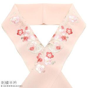 刺繍半衿「淡いピンク色 流水に貝合わせ、梅」シルフィル 振袖、訪問着、色留袖
