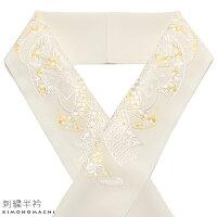 刺繍 半衿「生成り×白色系 束ね熨斗」
