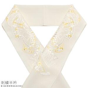 刺繍半衿「生成り×白色系 束ね熨斗」シルフィル 振袖、訪問着、色留袖