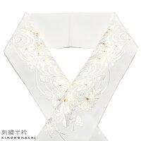 刺繍半衿「白色 流水に檜扇」シルドール