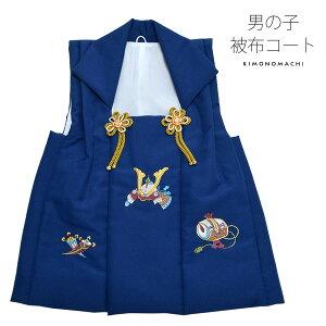 男児 被布コート「青色 兜、小槌、丁子の刺繍」
