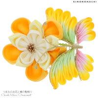 振袖 髪飾り「黄色 蝶とお花のつまみ飾り」お花髪飾り