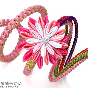振袖 帯締め「ピンク×赤、抹茶、紫色」