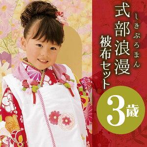 式部浪漫 被布セット「白色被布コート、赤色 毬に古典花模様の着物」3歳