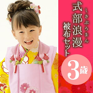 式部浪漫 被布セット「薄ピンク被布コート、黄色 毬に古典花模様の着物」3歳