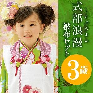 式部浪漫 被布セット「白色被布コート、グリーン 毬に古典花模様の着物」3歳
