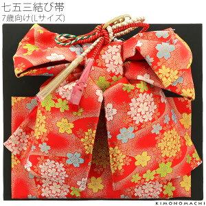 7歳の女の子向け 結び帯「朱赤色 流水に桜」