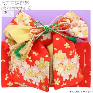 7歳の女の子向け 結び帯「朱赤色 桜」