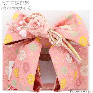 7歳の女の子向け 結び帯「ピンク 桜」