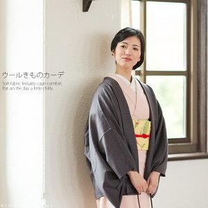 ウール 着物カーディガン 着物カーデ フリーサイズ ウール羽織 日本製