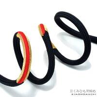 京くみひも 帯締め「黒色×赤色、ゴールド」