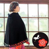 ベルベット ケープ「黒色 鶴と梅の刺繍」