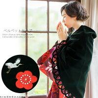 ベルベット ケープ「緑色 鶴と梅の刺繍」