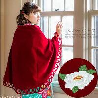 ベルベット ケープ「赤色 白椿の刺繍」