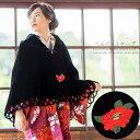 ベルベット ケープ「黒色 赤椿の刺繍」日本製 和装コート 着物ケープ ポンチョ 【メール便不可】