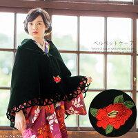 ベルベット ケープ「緑色 赤椿の刺繍」
