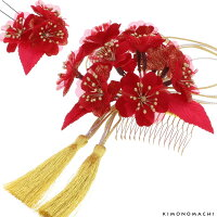 振袖髪飾り2点セット「赤色 桜のお花、ゴールドの房」