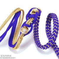 振袖向け 帯締め「青色×ゴールド、苧環飾り」