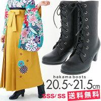卒業式 袴ブーツ 小さめサイズ 編み上げブーツ 「 黒 ブラック SS / SSS 」