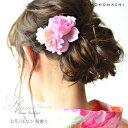 Uピン 髪飾り「ピンク、白色のお花」お花髪飾り ポイント髪飾り 振袖髪飾り 浴衣髪飾り 【メール便不可】