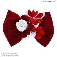 リボン 髪飾り「エンジ」お花髪飾り