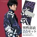 男性 浴衣2点セット「紫花菱」M、L、LL 綿浴衣 男性浴衣、角帯 【メール便不可】