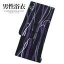 男性 浴衣単品「紫綱に唐草」M、L、LL 綿浴衣 男性用浴衣 【メール便不可】