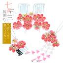 七五三 勝山セット「ピンク色 つまみの梅のお花」つまみ細工 ...