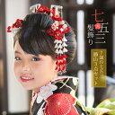 髪飾り 七五三 勝山 3点セット「赤色 つまみの梅のお花」つ...
