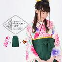 卒業式 袴3点セット「クリーム パステルフラワー」袴下帯付き...