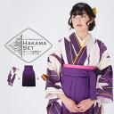 卒業式 袴3点セット「紫色 矢絣縞」サイズ:S M L LL...