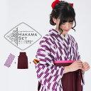 卒業式 袴3点セット「紫×白 矢羽」袴下帯付き サイズ:S ...