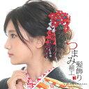 ショッピング髪飾り 髪飾り つまみかんざし 「つまみ簪 赤色 (952-1)」 振袖用髪飾り お花髪飾り 成人式 卒業式 結婚式 着物 <H>【メール便不可】