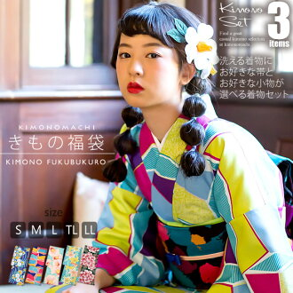 Kimono fukubukuro 3 items set , kimono+belt+accessory , 3 size S/M/L/LL washable kimono fukubukuro