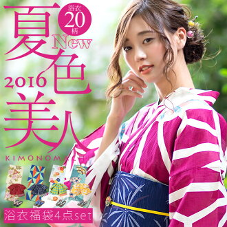 2015 ladies yukata bargain sale bags with 20 pattern plus attractive accessories  size: S/F/TL/LL