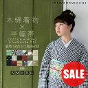 木綿 着物と木綿 半幅帯の2点 木綿着物 セット【メール便不可】【洗える着物】 05P03Sep16