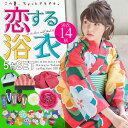 【夏のクリアランスMAX50%OFF】「恋する浴衣」浴衣 セ...
