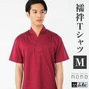 【送料無料】長襦袢 男物 メンズ 襦袢Tシャツ 全4色 レッド Mサイズ