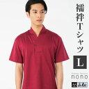 【送料無料】長襦袢 男物 メンズ 襦袢Tシャツ 全4色 レッド Lサイズ