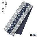 【 レディース浴衣帯 】「 サークル 」( 紺 )ゆかた帯 ...