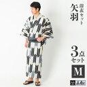 【メンズ浴衣】3点セット「矢羽」 ゆかた 男物 Mサイズ