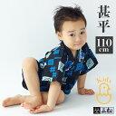 【在庫処分SALE!】キッズ甚平 「カニ」ブラック110cm 男の子 ボーイ