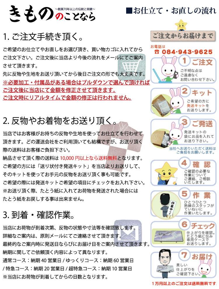 着物(袷)のゆき直し【選べるハイテクミシン対応...の紹介画像3