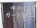 婦女和服 - 反物のゆのし・ガード加工