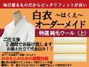 【お誂え仕立て代込】僧侶用白衣 法衣 特選 純毛ウール生地(...
