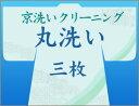 着物クリーニング「着物各種・法衣など」【3枚まとめてご依頼 ...