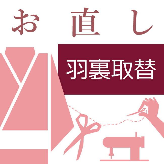 羽裏取替え【羽織・コート類】【選べるハイテクミシン対応/和裁士による手縫い対応】
