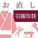 羽織・コートの羽裏取替 和裁士による手縫い対応 羽裏を取り替える/羽裏を交換する 10~60営業日納期